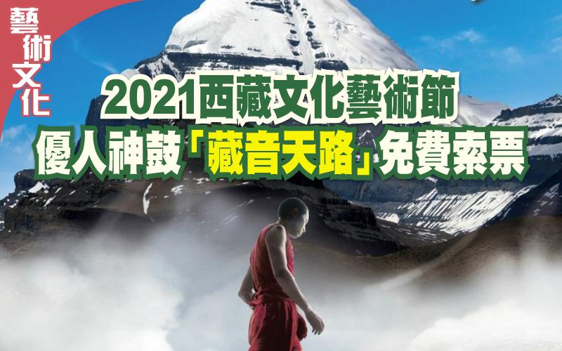 2021西藏文化藝術節  優人神鼓「藏音天路」免費索票