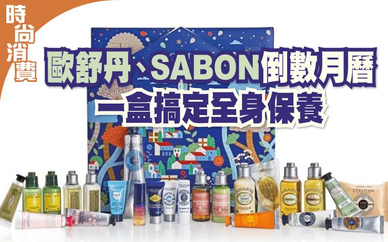 歐舒丹、SABON倒數月曆  一盒搞定全身保養