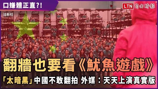 翻牆也要看《魷魚遊戲》?中國不敢翻拍 外媒:天天上演真實版