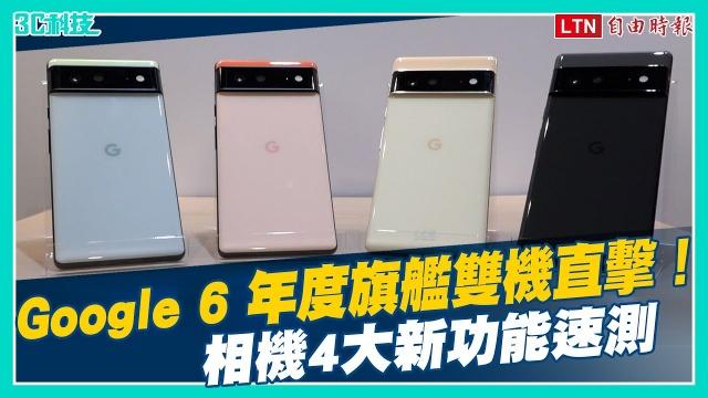 Google Pixel 6 年度旗艦雙機直擊!相機4大新功能速測
