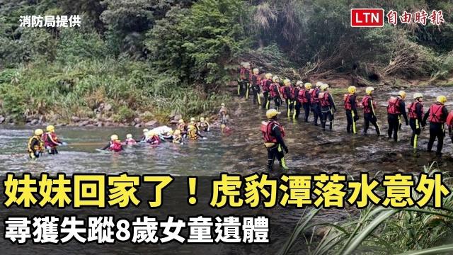 妹妹回家了!虎豹潭落水意外 尋獲失蹤劉姓8歲女童遺體(新北市消防局提供)
