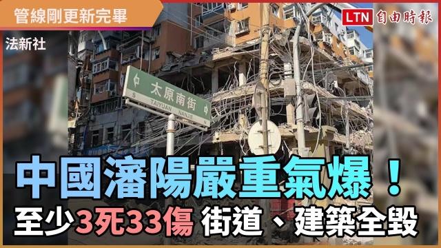 中國瀋陽嚴重氣爆! 至少3死33傷 街道、建築全毀
