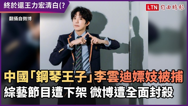 中國「鋼琴王子」李雲迪嫖妓被捕 綜藝節目遭下架 微博遭全面封殺