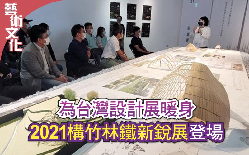 為台灣設計展暖身 「2021構竹林鐵新銳展」登場