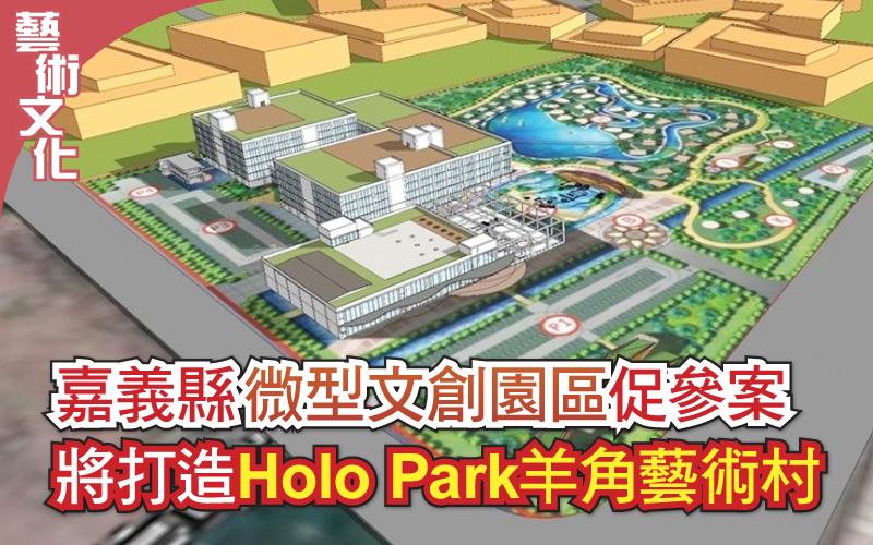 嘉義縣微型文創園區促參案,將打造「Holo Park羊角藝術村」