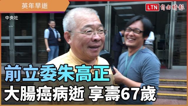 前立委朱高正 67歲大腸癌病逝