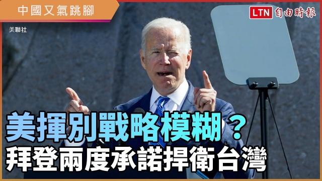 美揮別戰略模糊?拜登兩度承諾捍衛台灣 白宮、國務院同聲:確保台灣自我防衛能力