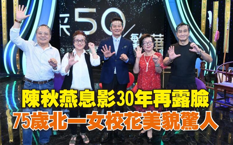陳秋燕息影30年再露臉 75歲北一女校花美貌驚人