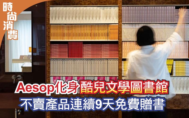 Aesop化身「酷兒文學圖書館」 不賣產品連續9天免費贈書