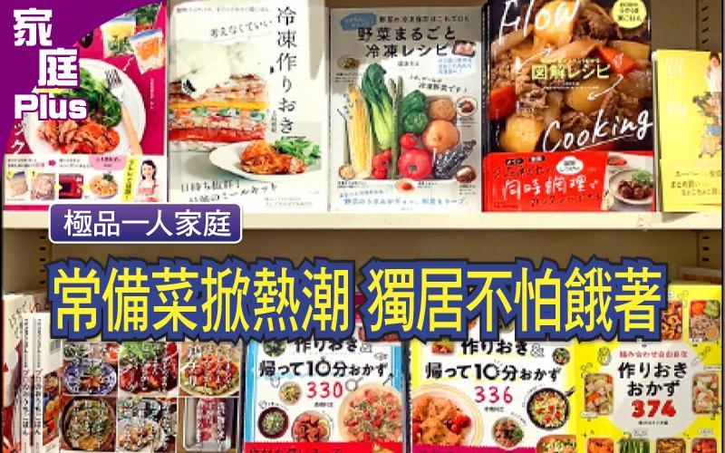 【家庭plus】〈極品一人家庭〉常備菜掀熱潮 獨居不怕餓著