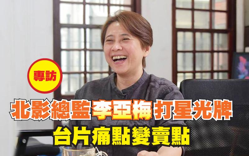(專訪)北影總監李亞梅打星光牌 台片痛點變賣點