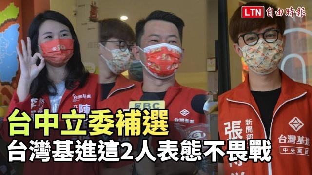 台中立委補選 台灣基進這2人表態不畏戰