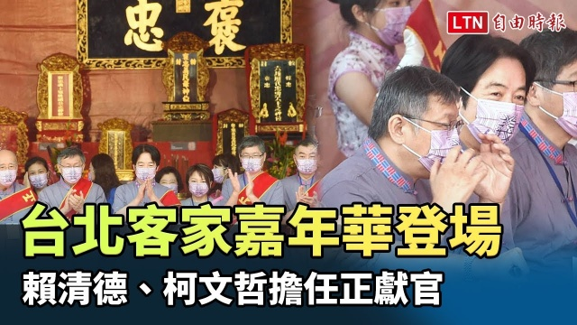 台北客家義民嘉年華首度線上登場 柯文哲:繼續以創新多元傳承客家文化