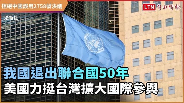 我國退出聯合國50年 美國力挺台灣擴大國際參與