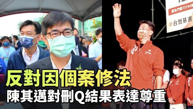 對刪Q結果表達尊重 陳其邁:反對因個案修法