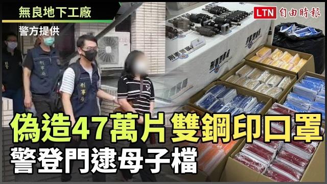 無良地下工廠偽造47萬片雙鋼印口罩 警登門逮母子檔