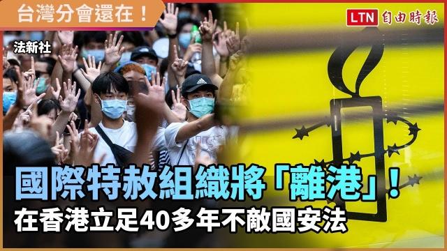 國際特赦組織將「離港」! 在香港立足40多年不敵國安法