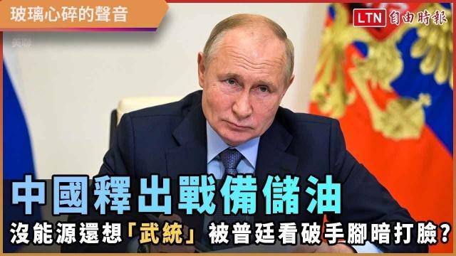 中國釋出戰備儲油 沒能源還想「武統」 被普廷看破手腳暗打臉?