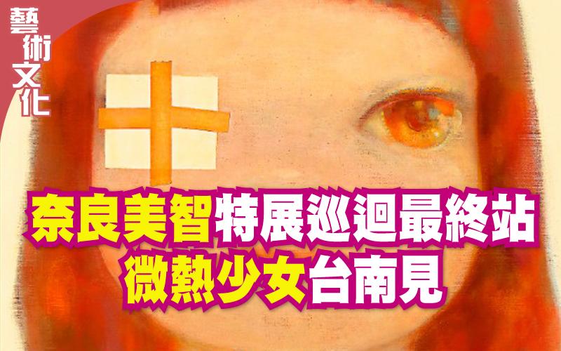 奈良美智特展巡迴最終站  微熱少女台南見