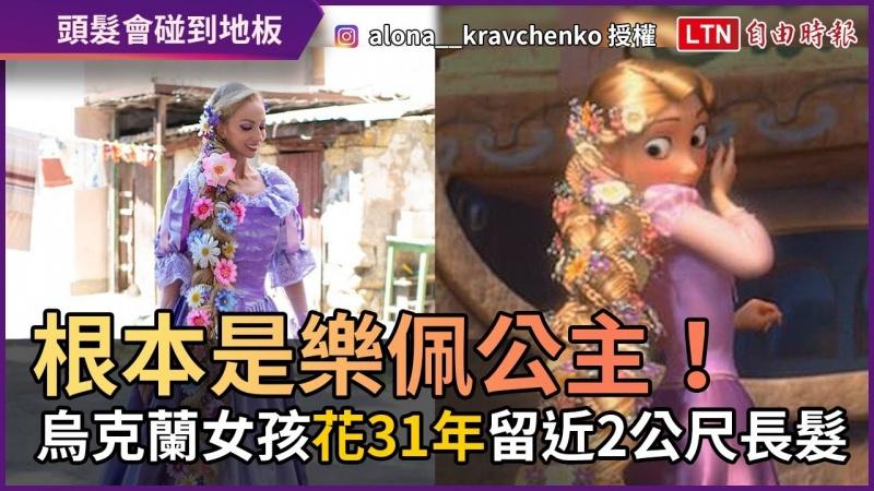 根本是樂佩公主! 烏克蘭女孩「花費31年」留2公尺長髮