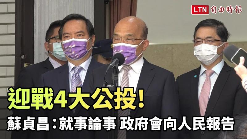 蘇貞昌:4大公投就事論事 政府會向人民報告