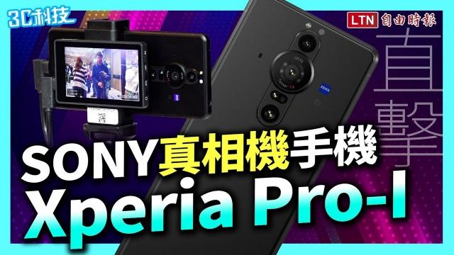 Sony 發表「真相機」手機 Xperia PRO-I!首搭 1 吋感光元件