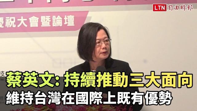 蔡英文: 持續推動三大面向 維持台灣在國際上既有優勢