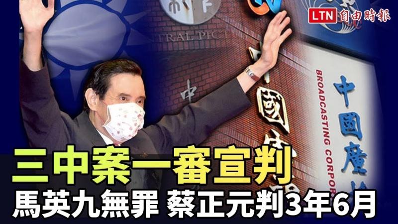 賤賣「三中」案一審宣判 馬英九獲判無罪、蔡正元3年6月