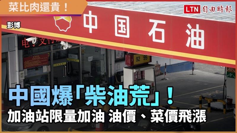 中國爆「柴油荒」! 加油站限量加油 油價、菜價飛漲