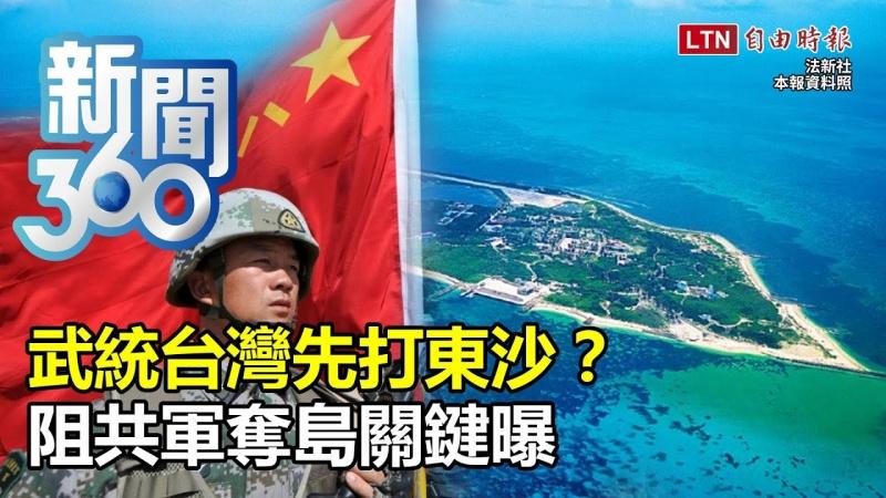 新聞360》武統台灣先打東沙?阻共軍奪島關鍵曝