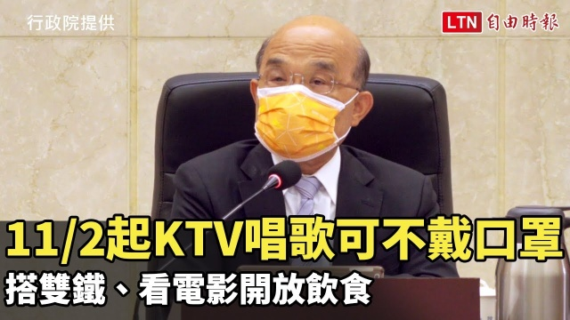再鬆綁!11/2起KTV唱歌可不戴口罩 搭雙鐵、看電影開放飲食(行政院提供)