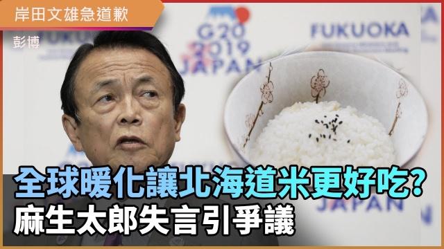 全球暖化讓北海道米更好吃? 麻生太郎失言引爭議