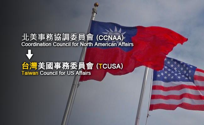 把台灣入名!北美事務協調委員會更名