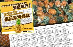 國軍鳳梨滿漢全席菜單 國防部斥:假訊息