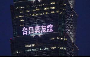 台北101今晚點燈 再謝日本贈疫苗