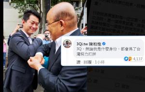 陳柏惟:無論什麼身份都會為台灣努力打拚