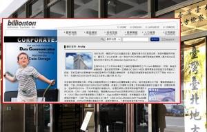 涉假交易美化財報 互億科技董座被約談