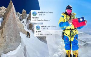 台人首登干城章嘉 她征服5座8000米高山