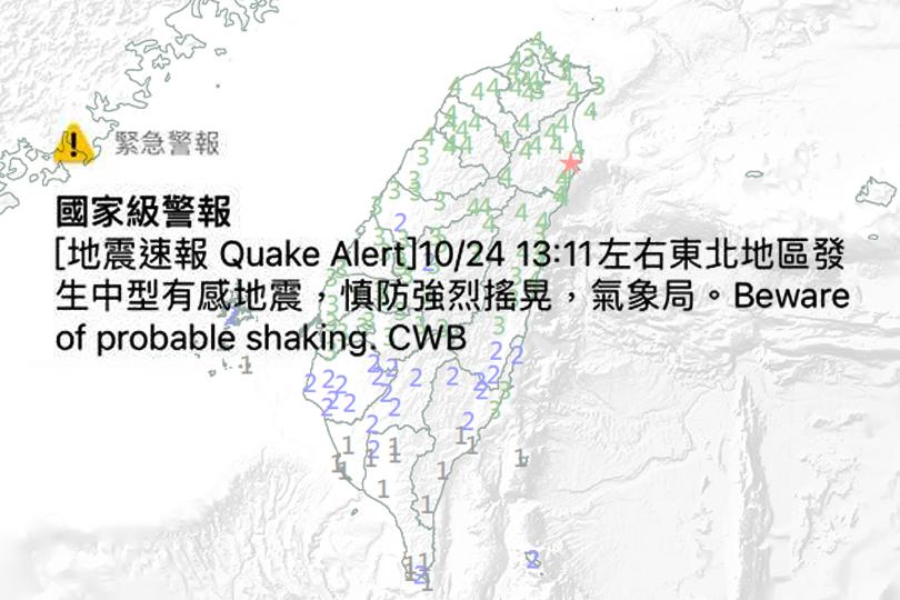 國家級警報地震後才響 氣象局:震源較深