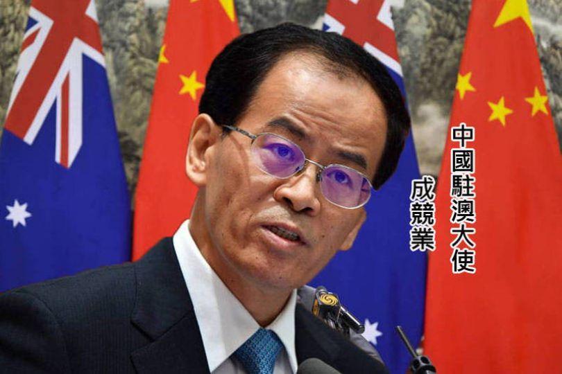 澳外交部證實 中駐澳大使成競業不續任