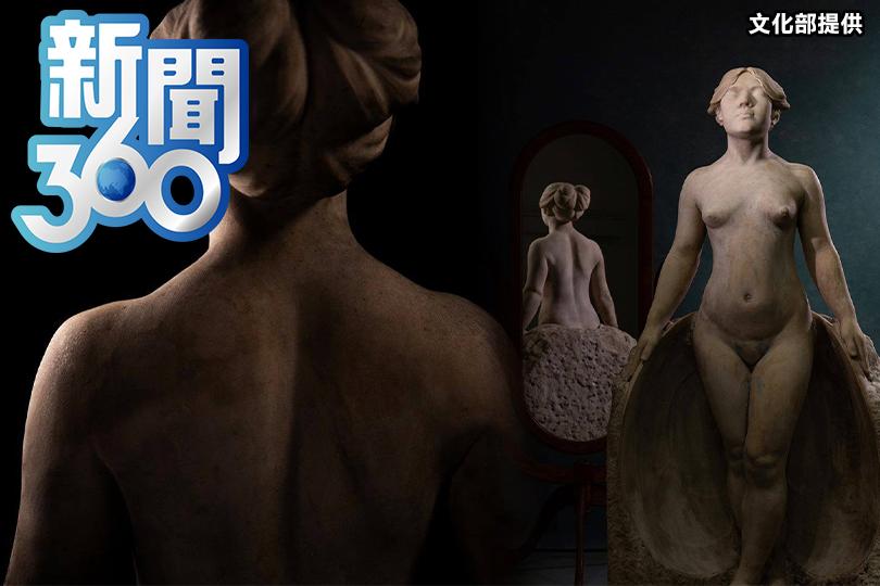找到「甘露水」 台灣維納斯身世解謎