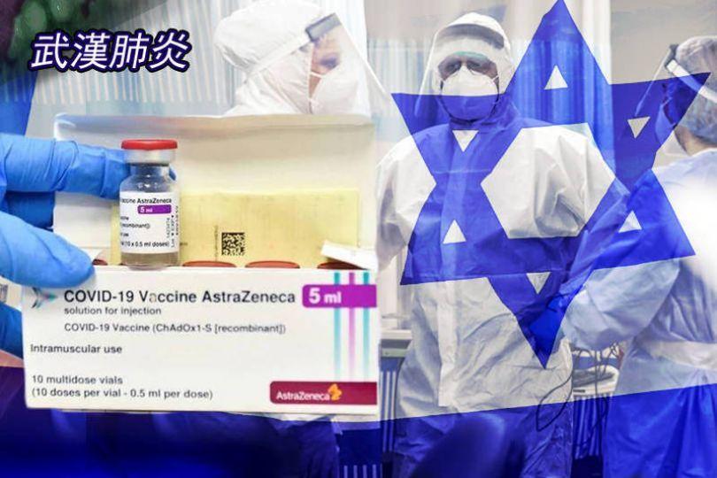 不再單戀輝瑞疫苗 以色列10/21開打AZ