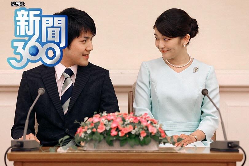 日本公主嫁人八卦不斷  全民公婆上身