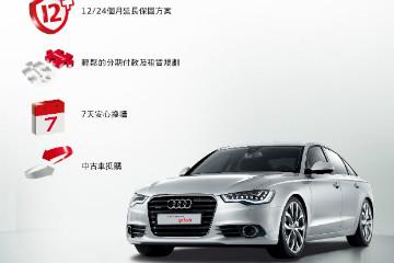 Audi 中古車推出延長保固方案與安心購車服務