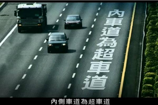 高速公路怎麼開 才能確保安全又免收罰單