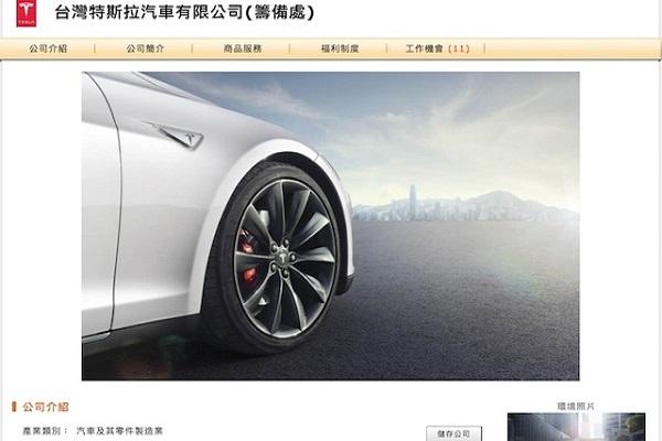 重返台灣! Tesla台灣特斯拉分公司正式設立!