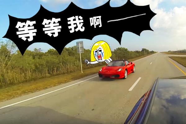 扯!Ferrari 超跑竟被這輛休旅車「海放」!(影片)