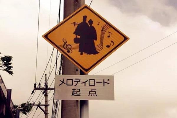 會唱歌的道路不稀奇!日本馬路還會唱神曲 (有片)
