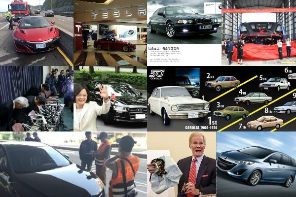 2016 重要 10 件國內外汽車大事,哪一件你印象最深刻?