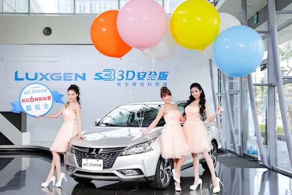 這次改賣安全訴求!國產小車 Luxgen S3 3D 安全版有 6 氣囊!